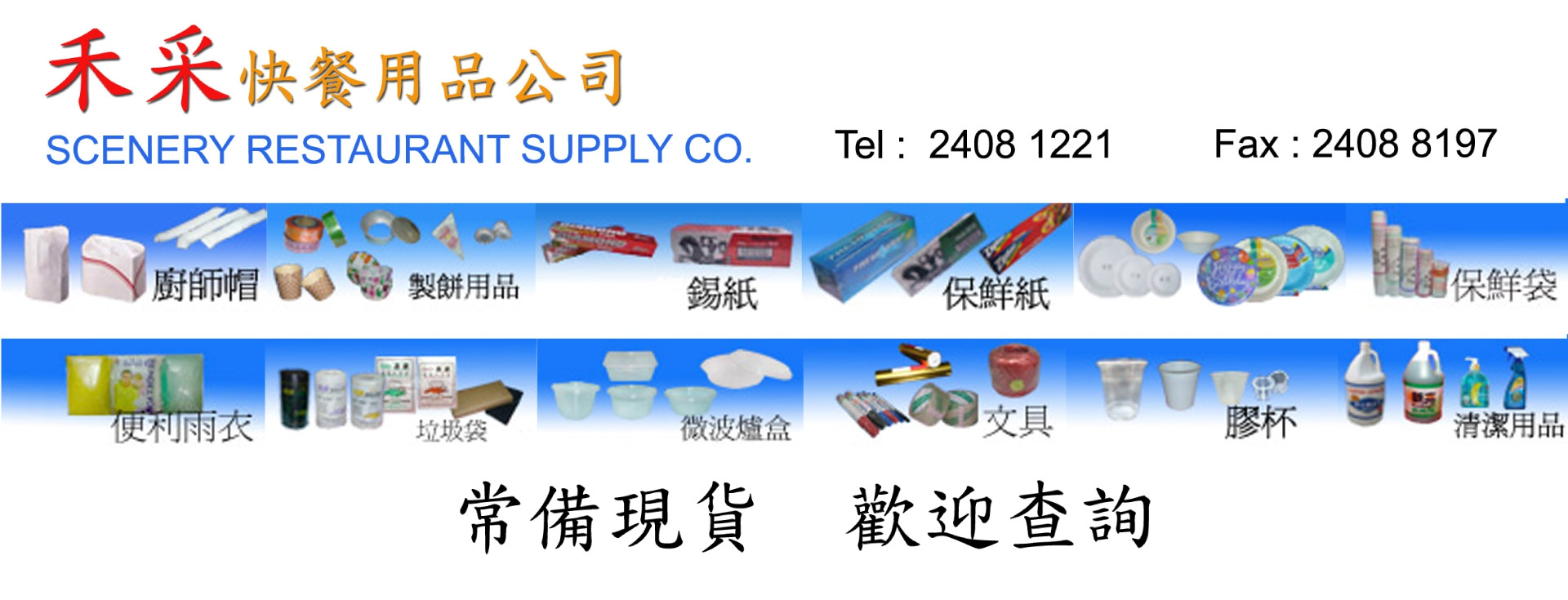 Plastic-Product-Banner-Two